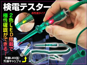 2色LED光で極性確認もできる!通電テスター☆電源検索の必需品!検電テスターDC6V〜24V工具
