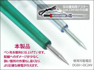 検電テスターLED緑/赤2色光で極性確認通電電源検索DC6V〜24V工具crd