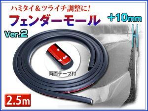 フェンダーモール2.5mブラック汎用ウレタンゴム製