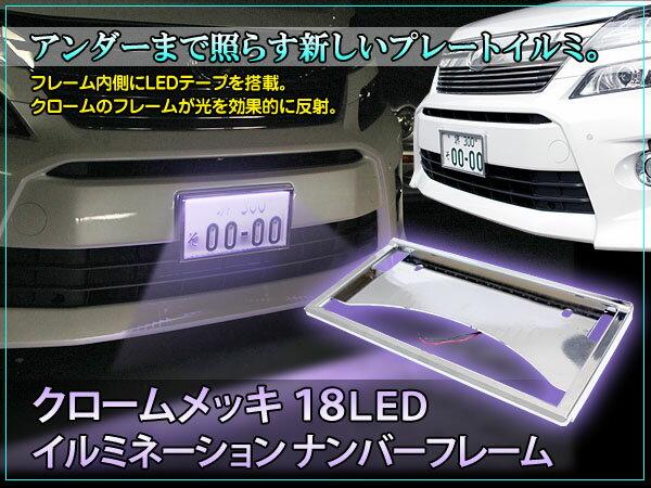 ナンバーフレーム クロームメッキ 18LED ナンバープレート イルミネーション ナンバーフレーム※フロント専用 送料込