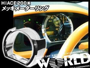 【ワールドコーポレーション】メッキメーターリング200系ハイエース専用※お取り寄せ|パネルHIACEハイエースバンカー用品車用品カーグッズハイエースバンパーツトヨタハイエーストヨタTOYOTA