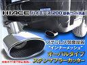 ハイエース 200系 4型 ハイエース1〜4型 40度角 ステンマフラーカッター インナーメッシュ ステンレス|マフラーカッター マフラー HIACE ハイエー...
