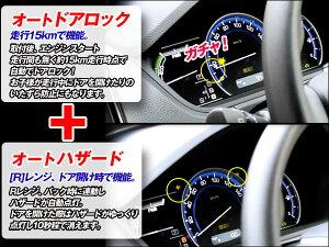 プリウス30系前期後期対応OBD2車速連動オートドアロックツールプリウスパーツ