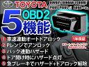 80系ノア VOXY対応 OBD2 車速連動オートドアロックツール [T03B](ゆうパケット発送なら送料無料)
