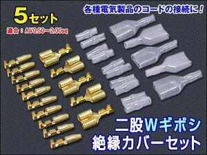 DIYの必需品!二股ギボシ端子5セットオス・メス端子・絶縁スリーブAV0.50〜2.00sq