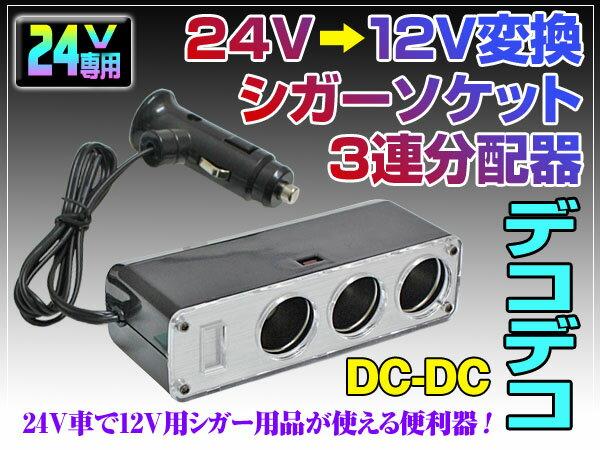 デコデコ コンバーター 24V→12V 変換器 シガーソケット 分配器 3連 DC-DC crd