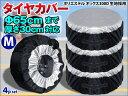 タイヤカバー 4本 屋外 収納 保管 Mサイズ φ65cm×厚さ30cm迄 4枚セット オックス300D 生地 紫外線 対策 スタッドレスタイヤ crd