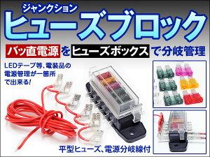 ジャンクションヒューズブロックバッ直電源をヒューズボックスで分岐管理できる平型ヒューズヒューズケースヒューズボックス