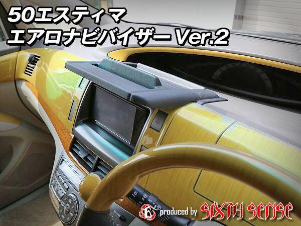 【シックスセンス】50系エスティマ前期/後期用 トレイ付きナビバイザーVer.2 スマートフォンホルダー付※お取り寄せ