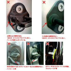 ドアストライカーカバー4枚組トヨタ車Bタイプアルファード30系ハイエース等金属むき出しのストライカー部分にカバーして高級感UP!不適合の場合返品可能