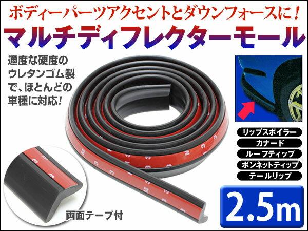 マルチディフレクターモール 2.5m ブラック テールリップ リアウイング スポイラー エアロ パーツ crd