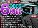 OBD2 車速ロックキット OBD2 車速ドアロック+オートハザード+オートパワーウィドウ 6機能搭載モデル!プリウス等 [T03W](ゆうパケット発送なら送料...