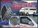 NV350キャラバン E26 専用 日除け サンシェード【黒メッシュ】完全遮光、車中泊、アウトドアに!