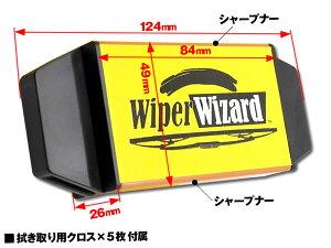 ワイパーシャープナーウィザード拭き取りクロス5枚付手入れ保護crd