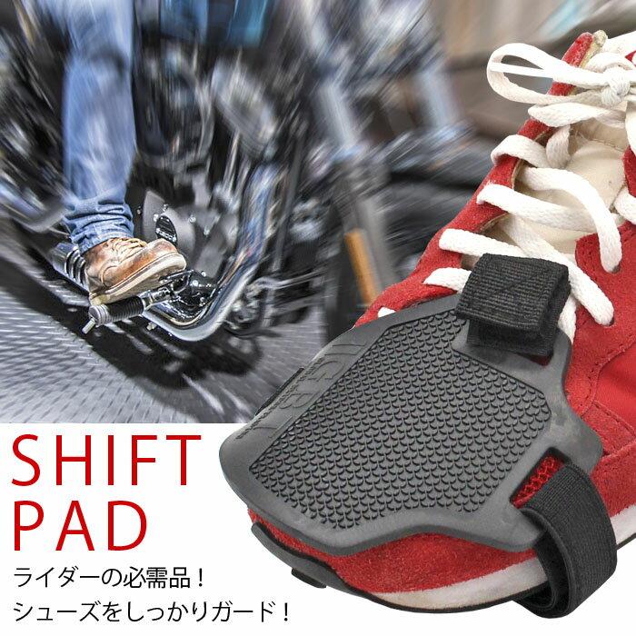 シフトパッド シフトガード シフトカバー ブーツカバー ラフシフトガード シューズカバー シフトチェンジパッド シフトペダル チェンジペダル ツーリング 靴 ブーツ バイク用 シンプル(メール便発送なら送料無料)