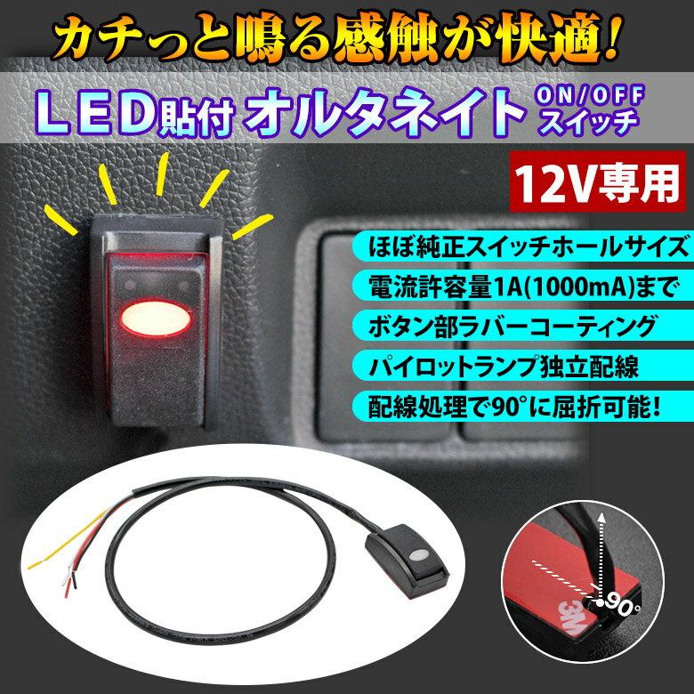 LED オルタネイト オルタネート スイッチ LED ON トヨタ 貼付 ON/OFF レッドLED搭載 TOYOTA純正スイッチ同等 1000mA 両面テープ付 (メール便なら送料無料) crd