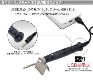 ハンダごてUSBどこでもハンダごてUSB電源コード保護キャップスタンドプレート付属工具