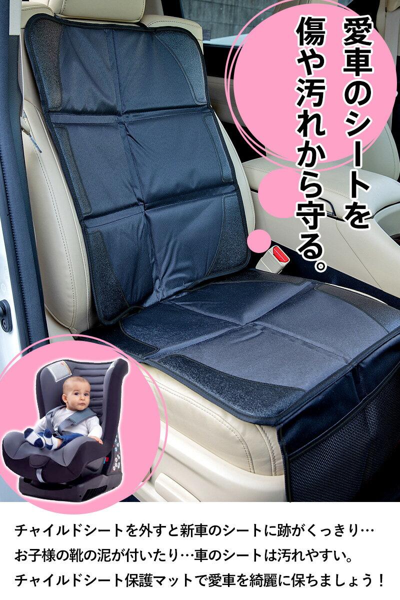チャイルドシート 保護 マット クッション カーシート 車 座席を守る 収納ポケット付 ジュニア カバー 2018Mar crd