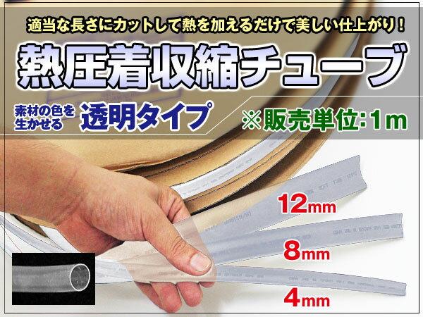 熱収縮チューブ透明Φ8mm 配線処理に便利 満足いく仕上円がり ※販売単位1m