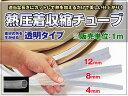 熱収縮チューブ透明Φ12mm 配線処理に便利 満足いく仕上円がり ※販売単位1m