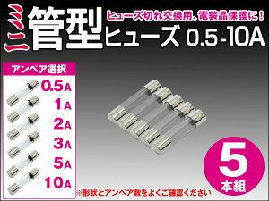 ミニ管型ヒューズ5本セットヒューズ切れ交換用、電装品保護に!筒型ヒューズ