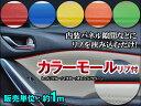 リブ付き カラーモール 車内アクセントに インテリアパネルの隙間や シートカバーにも※販売単位1m