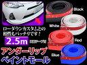 アンダーリップペイントモール カラー 2.5m フロントリップ サイドステップに ウレタンゴム製スポイラー チンスポイラー