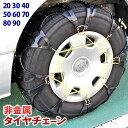 タイヤチェーン 非金属 ゴム製 ジャッキアップ不要 小中径タイプ スノーチェーン 熱可塑性ポリウレタン樹脂 ゴム製 スパイク付きタイヤ…