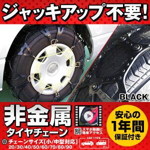 タイヤチェーン非金属ゴム製ジャッキアップ不要小中径タイプスノーチェーン熱可塑性ポリウレタン樹脂ゴム製スパイク付きタイヤチェーン非金属滑り止め2018Dec