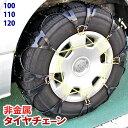 タイヤチェーン 非金属 ゴム製 ジャッキアップ不要 大型径タイプ スノーチェーン 熱可塑性ポリウレタン樹脂 ゴム製 スパイク付きタイヤ…