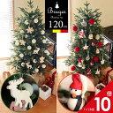 【P10倍】クリスマスツリー 120cm 樅 北欧 おしゃれ led オーナメントセット 鉢カバー付【ブルージュ】 ナチュラル ヌードツリーにも …
