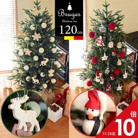 【P10倍】クリスマスツリー 120cm 樅 北欧 おしゃれ led オーナメントセット 鉢カバー付【ブルージュ】 ナチュラル ヌードツリーにも クリスマスツリーセット LEDイルミネーションライト リアル 電飾 led スリム ornament Xmas tree