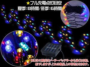 ソーラー充電式LEDイルミネーション多彩な8パターン搭載【赤青黄緑・計100球】8m光センサー内蔵で自動ON/OFFガーデンイルミ