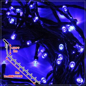 LEDクリスマスイルミネーションソーラー充電式多彩な8パターン搭載【計100球】8m光センサー内蔵で自動ON/OFFクリスマスイルミネーション着後レビューで送料無料