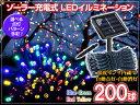 お得な3個組 イルミネーション ライト LED クリスマス ソーラー充電式 LEDイルミネーション 多彩な8パターン搭載赤青…