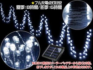 ソーラー充電式LEDイルミネーション多彩な8パターン搭載【ホワイト・計200球】超ロング!16m光センサー内蔵で自動ON/OFFガーデンイルミ