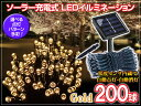 クリスマス イルミネーション ソーラー パターン ゴールド