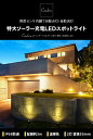 LED ソーラーライト 屋外 充電式 スポットライト ガーデンライトLED【2018Ver.温暖色2灯】
