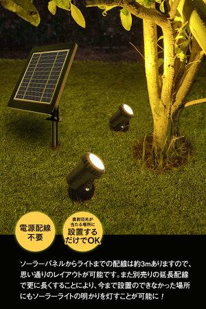 LEDソーラーライト屋外明るいおしゃれ充電式スポットライト【温暖色2灯】イルミネーション光センサー内蔵自動ON/OFF特大パネルcrd