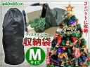 クリスマスツリー 収納に 収納袋Mサイズ (メール便発送なら送料無料)|イルミネーション 飾り クリスマス ツリー so
