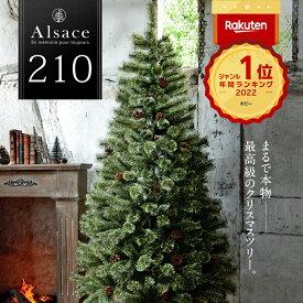 【週間ランキング連続1位】10月下旬入荷予約 クリスマスツリー 210cm 豊富な枝数 2021ver. 樅 クラシックタイプ 高級 ドイツトウヒツリー オーナメントセット なし アルザスツリー Alsace おしゃれ ヌードツリー 北欧 スリム ornament Xmas tree