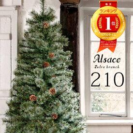 クリスマスツリー 210cm 枝が増えた2020ver.樅 クラシックタイプ 高級 ドイツトウヒツリー オーナメントセット なし アルザスツリー Alsace おしゃれ ヌードツリー 北欧 スリム Christmas ornament Xmas tree