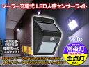 ソーラーライト 人感センサー LEDソーラーライト 屋外 充電式 LEDセンサーウォールライト 【ホワイト 1個】常夜灯⇒全点灯自動切替!|l…