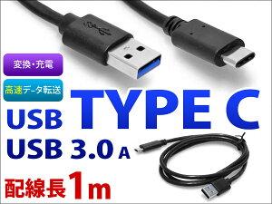 USBケーブルTYPEC⇒USB3.0対応充電スマホ充電などTYPE-C充電変換高速データ転送配線長1m(メール便なら送料無料)2016Sep