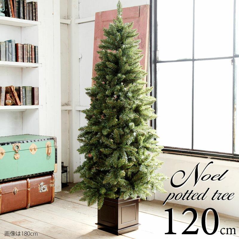 ポットツリー クリスマスツリー 120cm 樅 高級 (オーナメントなし)【ノエル】おしゃれ ヌード 北欧 足元スカート ツリースカート 足隠し 飾り スリム crd