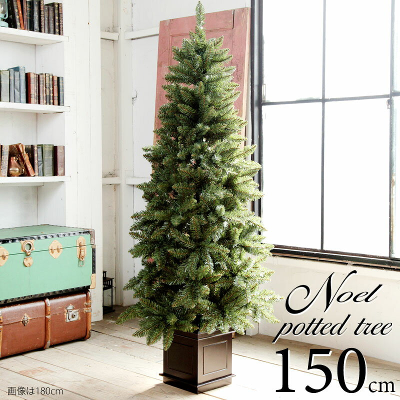 ポットツリー クリスマスツリー 150cm 樅 高級 (オーナメントなし)【ノエル】おしゃれ ヌード 北欧 足元スカート ツリースカート 足隠し 飾り スリム crd