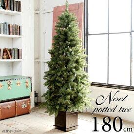 ポットツリー クリスマスツリー 180cm 180 樅 高級 (オーナメントなし)【ノエル】おしゃれ ヌード 足元スカート ツリースカート 足隠し 飾り スリム 北欧 ornament Xmas tree