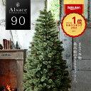 クリスマスツリー 90cm 枝が増えた2019ver. 樅 クラシックタイプ 高級 ドイツトウヒ ツリー オーナメントセット なし アルザス ツリー …