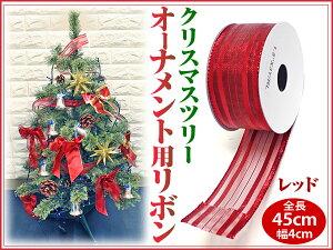 クリスマスツリーオーナメントリボンレース飾り【レッド】全長45cm1巻売り