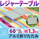 アルミ レジャーテーブル ミニ 幅60cm 折りたたみ 軽量 アウトドア テーブル ピクニックテーブル キャンプ キャンプ用 バーベキュー 軽…